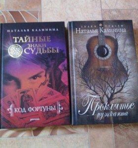 Продам книги Натальи Калининой