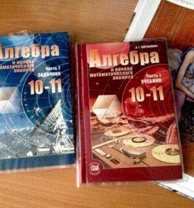 Алгебра 10-11 класс,2 части