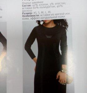 Платье новое, Пеликан