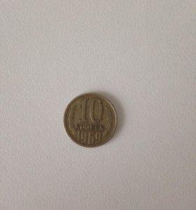 Монета 10 копеек 1969