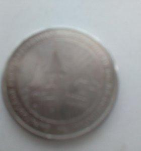 Сувенирная монета Саратова
