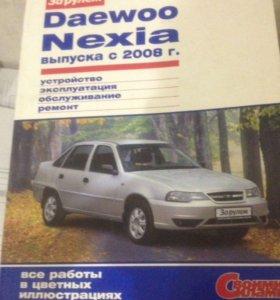 Книжка по ремонту автомобиля Нексии  в картинках