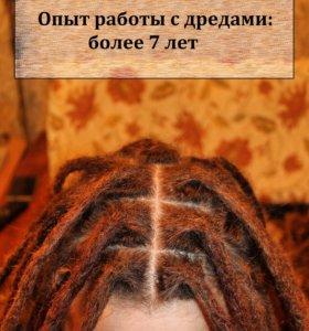 Дреды в Москве