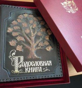 Подарочная Родословная книга