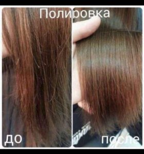 Полировка волос, ботокс, кератин