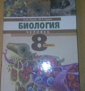 Учебник по биологии 8 класс сонин,сапин
