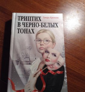 Книга интересная новая