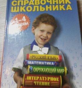 Универсальный справочник для школьника 1-4 класс