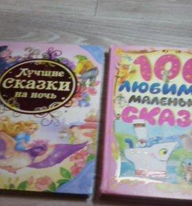 Книги для детей 500руб. 1 шт.