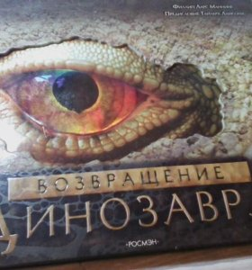 Книга Возвращение динозавра
