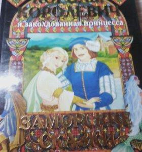 Книжка Заморзкие сказки
