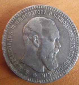 Рубль 1890 года