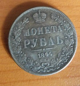 Монета рубль 1844 года