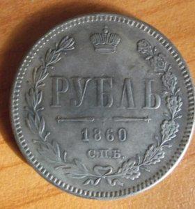 Рубль 1860 года