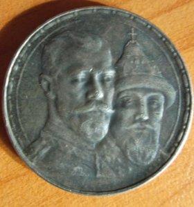 Рубль 1913 года