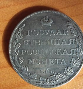 Рубль 1808 года