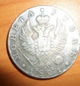 Рубль 1821 года