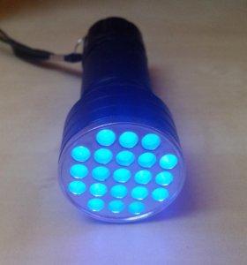 Ультрафиолетовый фонарик