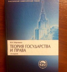 Учебник ТГП