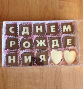 Шоколадная надпись