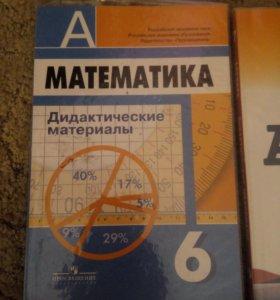 Дидактические материалы по алгебре (6-8 класс)