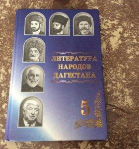 Книга (литература народов Дагестана)
