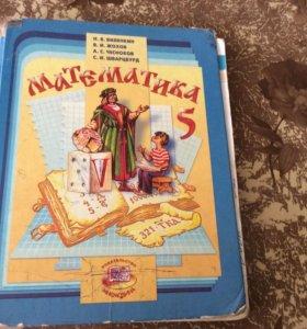 Книга по математике (Виленкин)