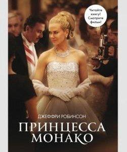 Книга Принцесса Монако(новая)