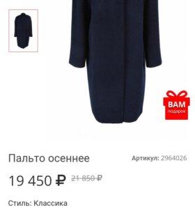 Пальто демисезонное синий цвет  Grance Well