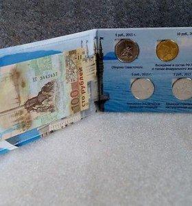 Весь КРЫМ! Буклет +100 руб+7 монет