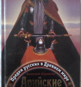Арийские корни Руси