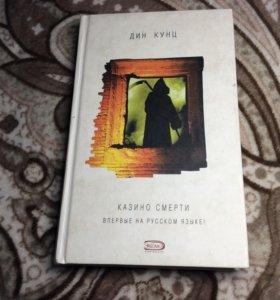 Книга (Казино Смерти)