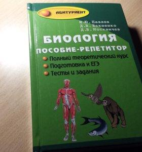 Пособие для ЕГЭ по биологии
