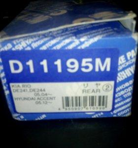 Колодки задние D11195M