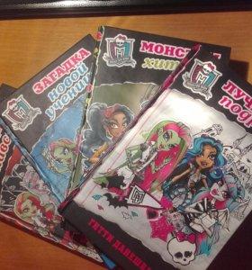 """Книги """"Monster High""""+ приложу подарок"""