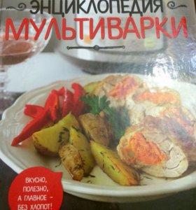 Большая книга с рецептами