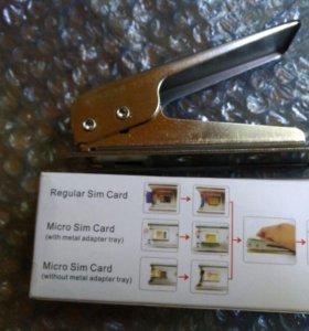 Резак для сим карт