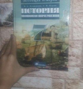 История России 7 класс.