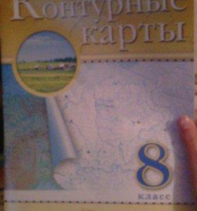 Контурные карты атласы 8 класс