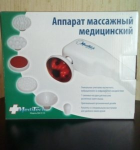Аппарат массажный медицинский