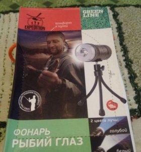 Фонарь Рыбий глаз Экспедиция