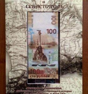 Альбом Крым и Севастополь