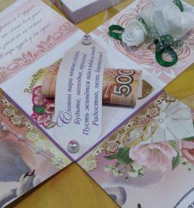 Свадебная 3D открытка