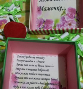 Замечательный подарочек мамочке