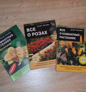 Книги по цветам