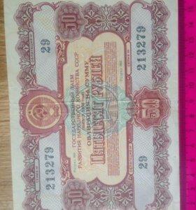 Облигации цена за 1 шт 300 р