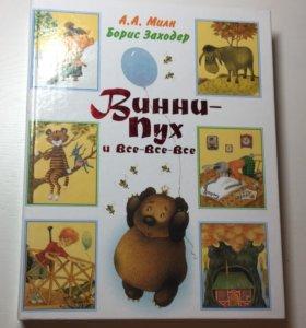 Детская книга:Винни-Пух.