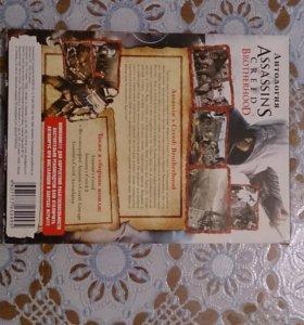 Assassins Creed.