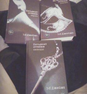 50 оттенков серого, книга