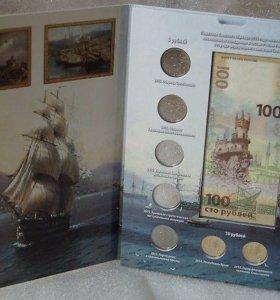 Весь КРЫМ! 100 руб + 7 монет в красочном альбоме
